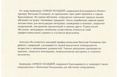 Благодарность от компании «Орион», Красноярск