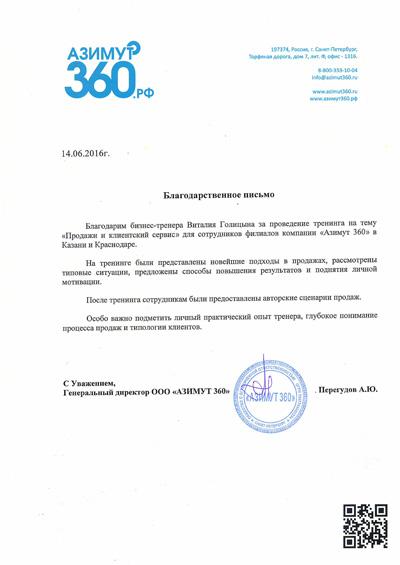 «Азимут 360», Казань и Краснодар