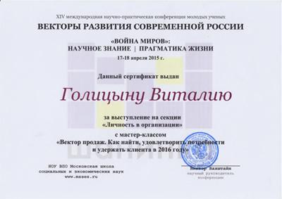 «Шанинка». НОУ ВПО Московская школа социальных и экономических наук