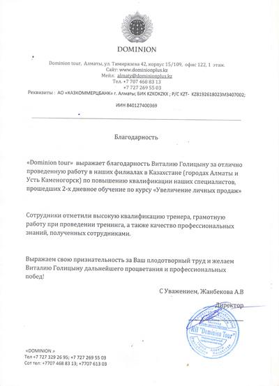 Dominion выражает благодарность Виталию Голицыну