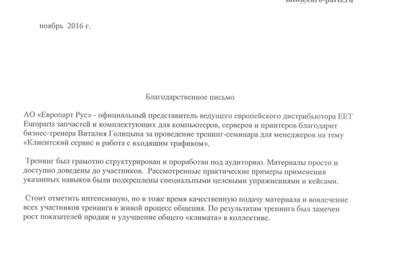 «EET Europarts», Москва