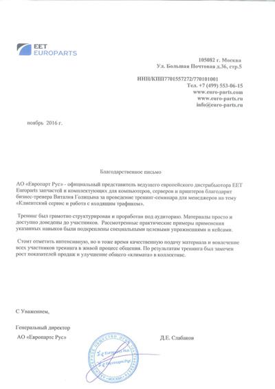 Отзыв о бизнес-тренере от компании Европарт Рус