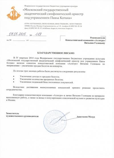 Благодарность тренеру от МГАСО под управлением Павла Когана