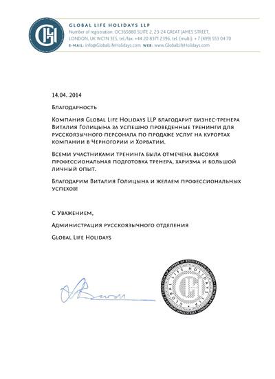 Glоbal Life Hоlidays LLP благодарит бизнес-тренера Виталия Голицына
