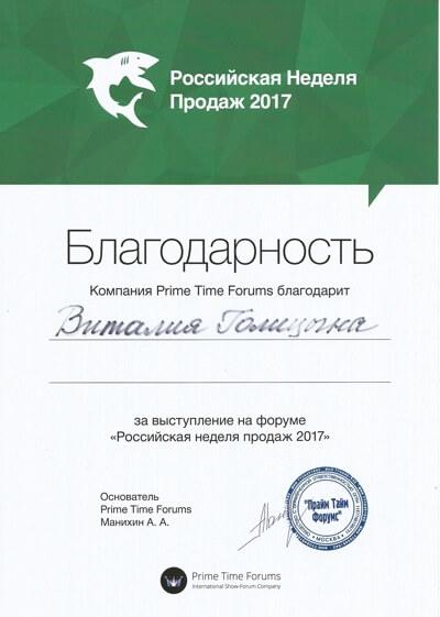 Российская неделя продаж 2017
