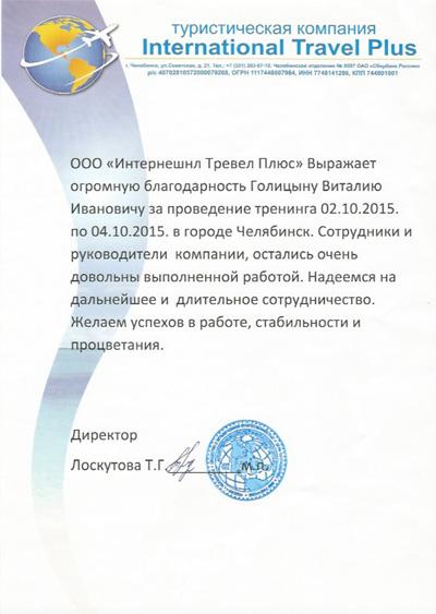 «International Travel Plus», Челябинск