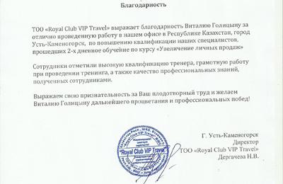 «Royal Club VIP Travel»  Усть-Каменогорск, Казахстан