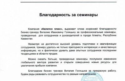 «Калипсо Плюс», Алматы, Республика Казахстан