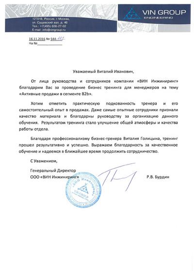 «VIN Group Engineering», Москва