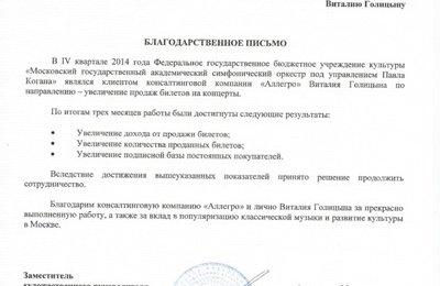 Московский Государственный Академический Симфонический оркестр