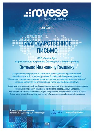 «Ровезе Рус» (Cersanit), Москва