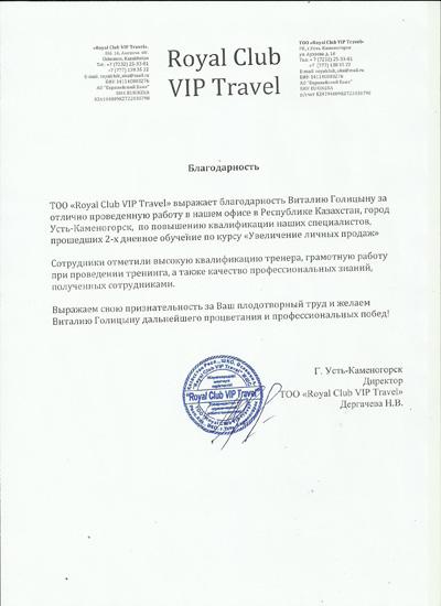 Royal Club VIP Travel выражает благодарность Виталию Голицыну
