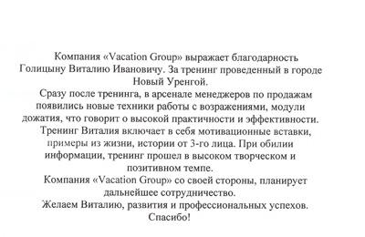 «Вакейшн Груп», Новый Уренгой