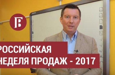 Выступление на «Российской неделе продаж 2017»