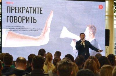 Выступление на форуме «Российская неделя продаж 2017»