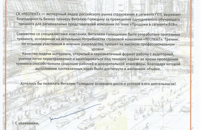 «СК Респект», Москва