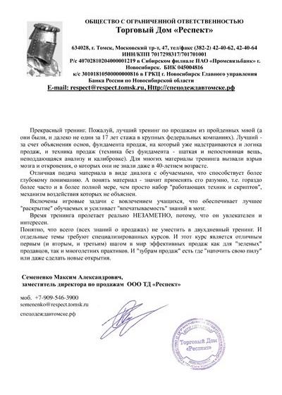 Торговый Дом «Респект», Томск