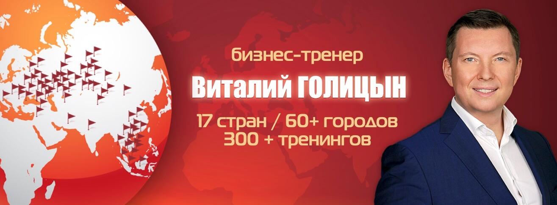 Бизнес тренер по продажам Виталий Голицын