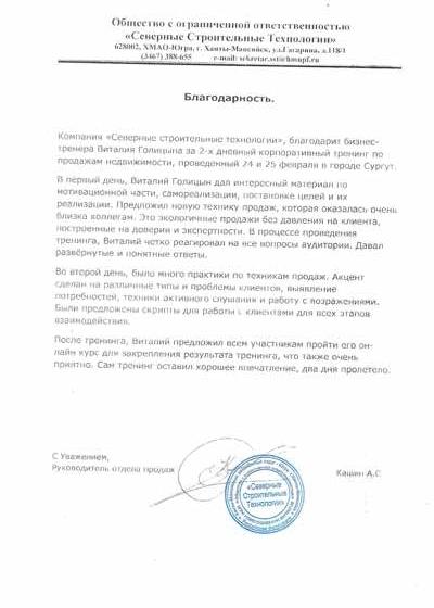 Отзыв «Северные Строительные Технологии»  город Сургут
