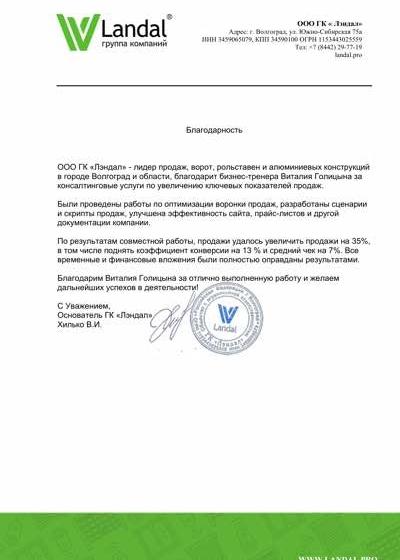 Отзыв «LANDAL» город Волгоград