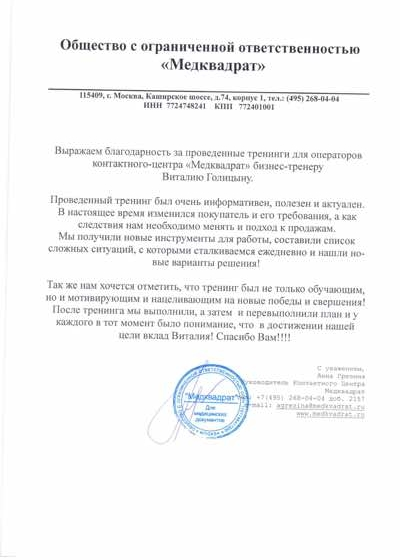 Отзыв «Медквадрат» город Москва