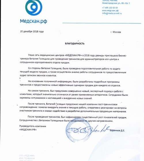 Отзыв «МЕДСКАН.РФ»