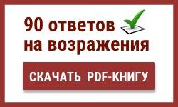 Бесплатная PDF-книга по возражениям