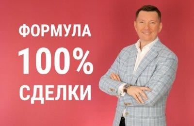 Секретная формула 100% продаж без отказов клиентов