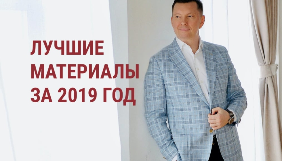 Дайджест лучших материалов за 2019 год
