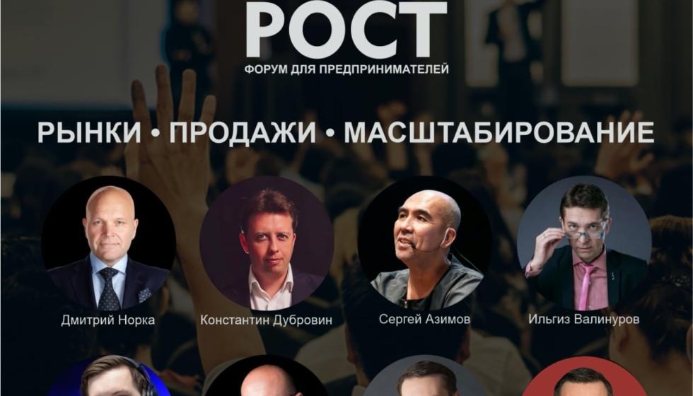 Выступление на бизнес форуме «РОСТ»
