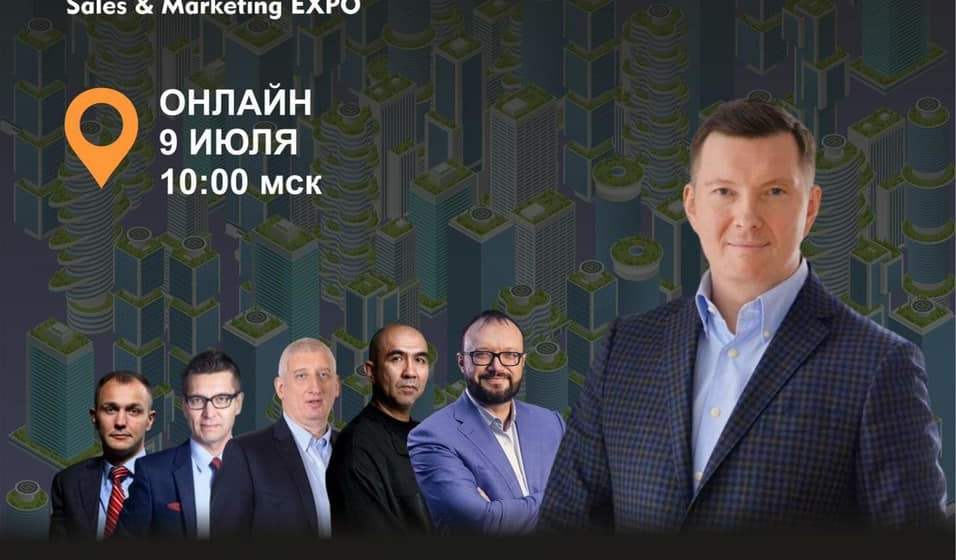 Выступление на онлайн конференции «SMX» в лектории «Продажи»