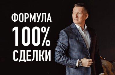 Формула 100% сделки
