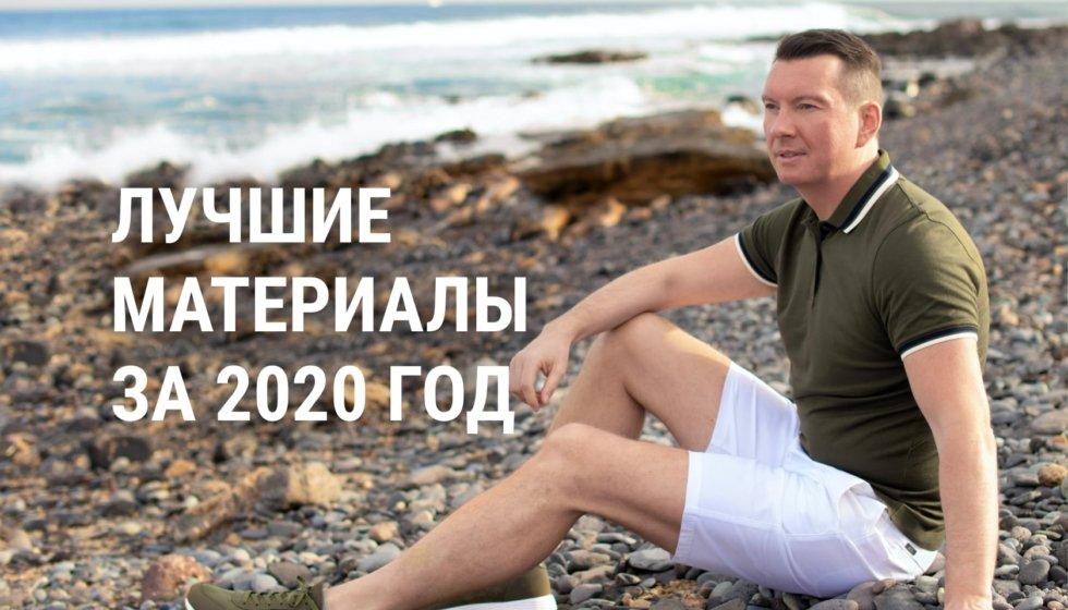 Лучшие материалы за 2020 год