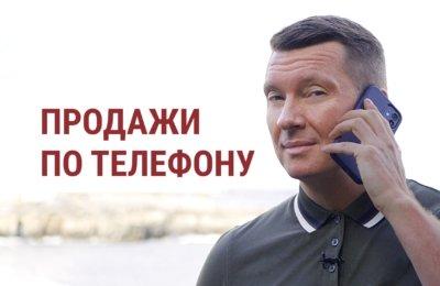 10 лучших техник продаж по телефону